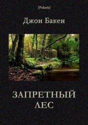 Запретный лес - Бакен Джон