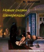 Новые сказки Шехерезады (СИ) - Шипунский Всеволод