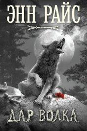 Дар волка. Дилогия (ЛП)