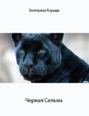 Черная Сельма (СИ) - Кариди Екатерина