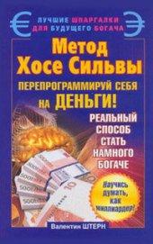 Книга Метод Хосе Сильвы. Перепрограммируй себя на деньги! - Автор Штерн Валентин