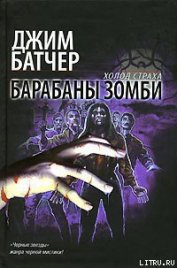 Барабаны зомби - Батчер Джим