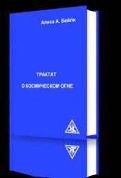 Трактат о космическом огне