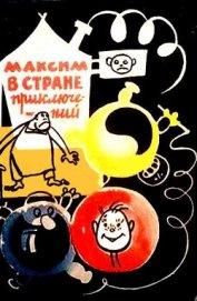 Максим в стране приключений (Художник Р.Н. Бардина)