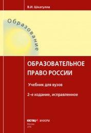 Образовательное право России