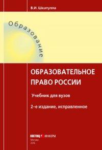 Образовательное право России - Шкатулла Владимир Иванович
