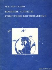 Книга Военные аспекты советской космонавтики - Автор Тарасенко Максим