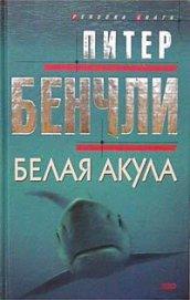 Белая акула - Бенчли Питер Бредфорд