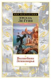 Волшебник Земноморья (сборник) - Ле Гуин Урсула Кребер