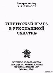 Уничтожай врага в рукопашной схватке - Тарасов А. А.