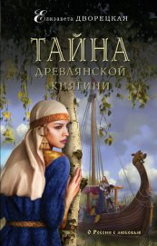 Тайна древлянской княгини - Дворецкая Елизавета Алексеевна