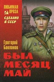 Был месяц май (сборник) - Бакланов Григорий Яковлевич