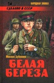 Белая береза - Бубеннов Михаил Семенович