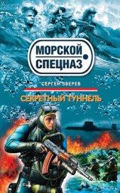 Секретный туннель - Зверев Сергей Иванович