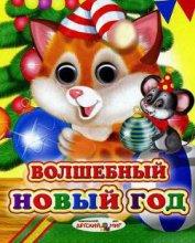 Волшебный Новый год - Резниченко Дмитрий