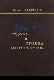«Тихий Дон»: судьба и правда великого романа