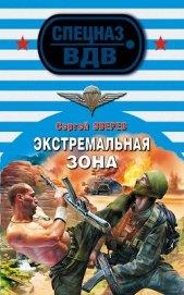 Экстремальная зона - Зверев Сергей Иванович