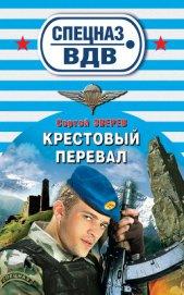 Крестовый перевал - Зверев Сергей Иванович