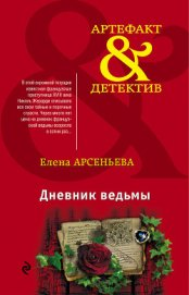Дневник ведьмы - Арсеньева Елена