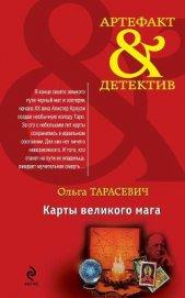 Карты великого мага - Тарасевич Ольга Ивановна