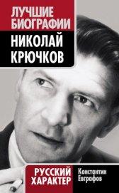 Николай Крючков. Русский характер - Евграфов Константин Васильевич