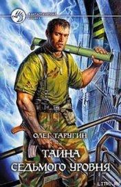 Тайна седьмого уровня - Таругин Олег Витальевич