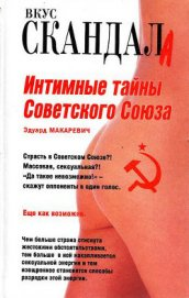 Интимные тайны Советского Союза - Макаревич Эдуард Федорович
