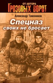 Все - за одного (Спецназ своих не бросает) - Тамоников Александр Александрович