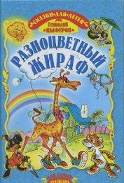 Разноцветный жираф