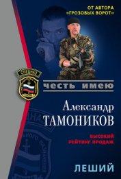 Нас воспитала война (Леший) - Тамоников Александр Александрович