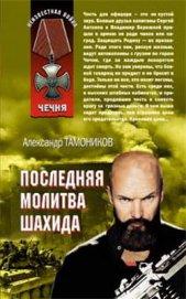 Капитан спецназа (Последняя молитва шахида) - Тамоников Александр Александрович