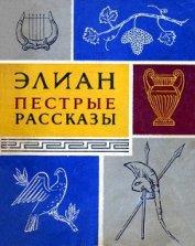 Пестрые рассказы - Элиан Клавдий