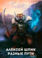 Разные Пути (СИ) - Шпик Алексей
