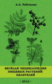Веселая энциклопедия пищевых растений-целителей
