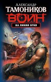 На линии огня - Тамоников Александр Александрович