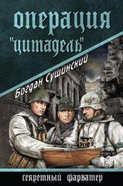 Операция «Цитадель» - Сушинский Богдан Иванович