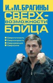 Книга Сверхвозможности бойца - Автор Брагина Ирина Викторовна