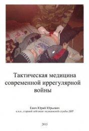 Тактическая медицина современной иррегулярной войны (СИ)