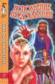 Исполнение предсказаний - Корнюхина Екатерина
