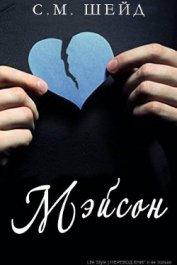 Мэйсон (ЛП) - Шейд С. М.
