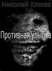Противная улыбка (СИ)