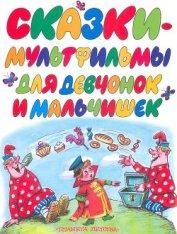Сказки-мультфильмы для девчонок и мальчишек