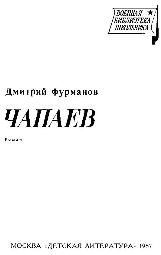Чапаев (Художник В. Щеглов) - pic_2.png