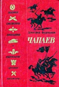 Чапаев (Художник В. Щеглов) - Фурманов Дмитрий Андреевич