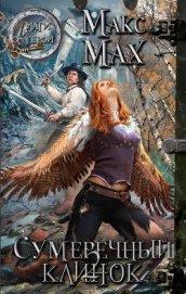 В полусне (СИ) - Мах Макс