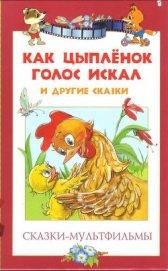 Сказки-мультфильмы. Как цыпленок голос искал и другие сказки