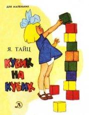 Кубик на кубик - Тайц Яков Моисеевич