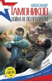 Война не по правилам - Тамоников Александр Александрович