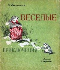 Веселые приключения - Высотская Ольга Ивановна