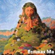 Великая Ма (СИ) - Тимофеев (2) Михаил